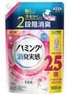 ハミング消臭実感 詰替各種 404円(税込)