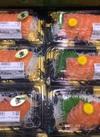 ノルウェー産 サーモン刺身 430円(税込)