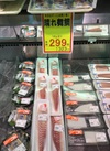 晴れ舞 鯛 323円(税込)
