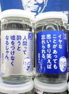ワンカップ大吟醸(志村けん) 262円(税込)