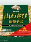 山わさび塩焼そば 120円(税抜)