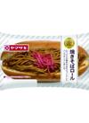 焼きそばロール 58円(税抜)
