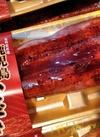 うなぎ蒲焼 大サイズ 1,706円(税込)