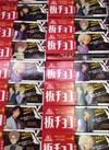 【アイス】板チョコアイス(名探偵コナンパッケージ) 86円(税込)