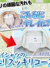 エリすっきりコース 385円(税込)