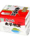 太子納豆<極小粒(45g×3個パック)・ひきわり(40g×3個パック)> 58円(税抜)