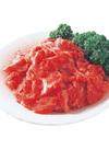 牛肉小間切れ 137円(税込)