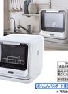 食器洗い乾燥機[SS-M151] 49,280円(税込)