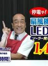 ソーラー充電♪ 扇風機付きLEDランタン 1,628円(税込)