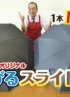 のび~る♪ スライド傘 1,650円(税込)