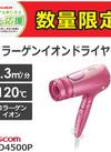 コラーゲンイオンドライヤー TCD4500P 8,980円(税込)