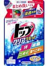 トツプクリアリキツド 詰替 162円(税込)