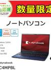 ノートパソコン P1C4MPBL 84,800円(税込)
