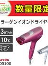 コラーゲンイオンドライヤー TCD5100 14,800円(税込)