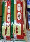 スパゲティ1.6mm 138円(税込)