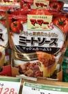ママー果肉たっぷりミート 138円(税込)