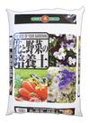 花と野菜の培養土<25L> 1,078円(税込)