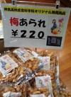 梅あられ 238円(税込)