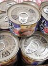 国内水揚げさば缶水煮 84円(税込)