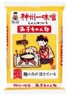 み子ちゃん・み子ちゃん 減塩 106円(税込)