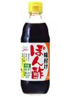 味付けぽん酢 CGC 107円(税込)