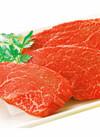 牛ヒレステーキ用 1,580円(税込)