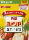カメリヤ強力小麦粉  チャック付 170円(税込)