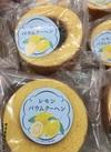 レモンバウムクーヘン 322円(税込)