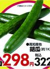 胡瓜 298円(税抜)