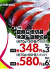 銀鮭甘塩切身・冷凍生銀鮭切り身 348円(税抜)