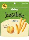 スタンドパックJagabeeうすしお味 98円(税込)
