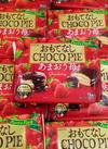 おもてなしチョコパイ あまおう苺 376円(税込)