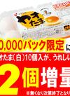 ヤオマサのたまご白 204円(税込)
