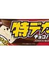 特デカチョコバー 39円(税抜)