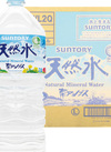 天然水 南アルプス 430円(税込)