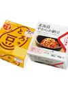 パキッとたれとろっ豆、北海道やわらか納豆 162円(税込)
