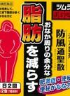 ツムラ漢方防風通聖散エキス顆粒 32包 3,278円(税込)