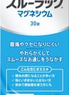 スルーラックマグネシウム 30錠 658円(税込)