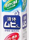 液体ムヒS 492円(税込)