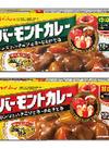 バーモントカレー各種 171円(税込)