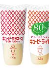 マヨネーズ各種 171円(税込)