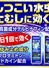 オロントールEX 液30ml・クリーム30g 1,915円(税込)