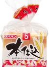 本仕込食パン 148円(税抜)