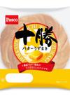 十勝バターうずまき 73円(税込)