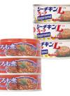 シーチキン Lフレーク・マイルド/はごろも煮 278円(税込)