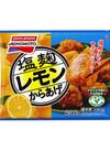 塩麹レモンからあげ 267円(税込)