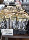 つぶまる(バラ) 259円(税込)