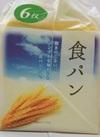 リウボウオリジナル食パン 6枚 106円(税込)