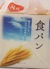 リウボウオリジナル食パン 8枚 106円(税込)