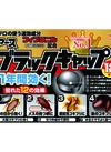 ブラックキャップ 602円(税込)
